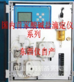 在线磷酸滴定仪/磷酸滴定仪/实验室磷酸滴定仪