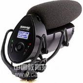舒爾VP83F反單專用錄音話筒 話筒可以插入SD卡