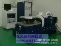 正弦振動綜合試驗機型號 整車振動試驗裝置系統