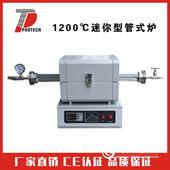1200℃微型开启式管式炉 小型高温真空管式加热炉