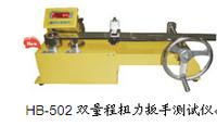 HB-502雙量程扭力扳手測試儀
