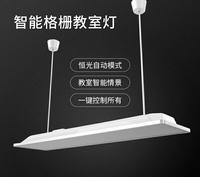 LED学校照明改造专用教室灯黑板灯护眼灯