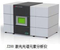 J200激光光谱元素分析仪