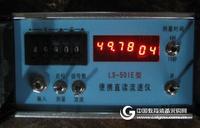 直讀式流速儀(電池型) 流速儀