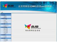 MMRS多媒體管理發布軟件