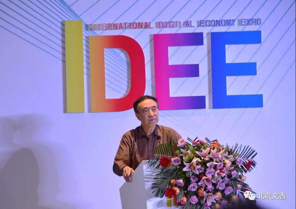 北京文香执行总裁章鸿辉受邀出席2018京津冀教育协同创新发展大会