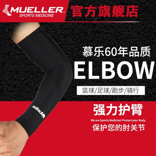 幕乐【Mueller】菱形碳素护垫升级加强篮球足球骑行健身运动护臂70007(强力基础版)