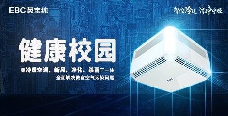 深圳市英維克健康環境科技有限公司