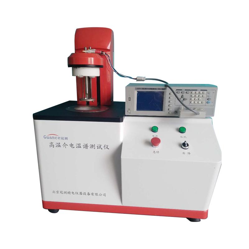 介電溫譜測量儀