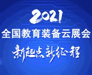 2021全国教育装备云展会300*245