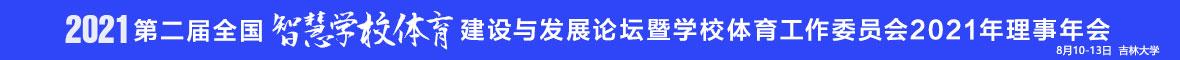长春智慧学校体育论坛1180*60
