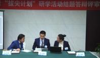 """2019远见者""""拔尖计划""""研学活动结题答辩评审会在北京举办"""