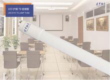 清華瀚亮 LED護眼T8玻璃管 節能照明燈管