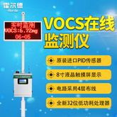 vocs在线监测仪品牌