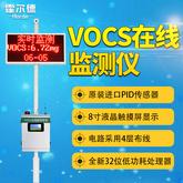 vocs在线监测仪厂家