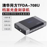清華同方TFDA-708U(BD)檔案光盤刻錄機