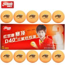 红双喜【DHS】乒乓球 赛顶40+新材料有缝球 黄色三星球 (10只装)CD40AY0