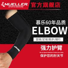 慕乐【Mueller】菱形碳素护垫升级加强篮球足球骑行健身运动护臂70007(强力基础版)