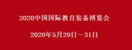 2020中国国际教育装备博览会<span>2020年5月29日-31日</span>
