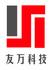 北京友萬信息科技有限公司