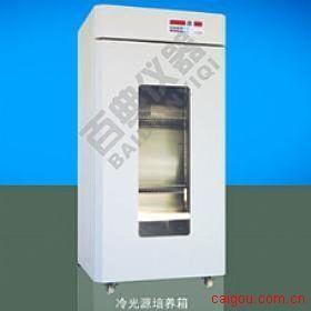 BDL-9275冷光源植物培养箱