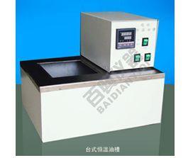 台式恒温油槽