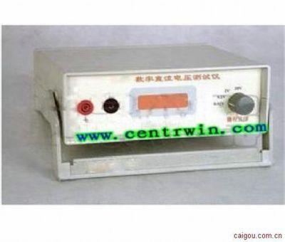 数字直流电压测试仪 型号:UKJV-2