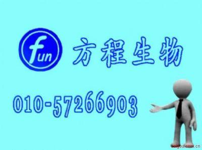 北京厂家人凝血因子Ⅻ ELISA kit酶免检测,小鼠Mouse FⅫ试剂盒的最低价格