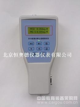 袖珍式激光可吸入粉尘连续测试仪 PM10/PM2.5 型号:H25510