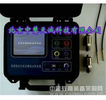 泵效测试仪/机组运行状态测试分析仪 型号:JDUSC-5A