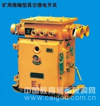 矿用隔爆型真空馈电开关 型号; KBZ-400/1140(660)