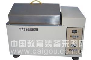 往复式水浴恒温振荡器(改进型) 型号:HQ-SHZ-88