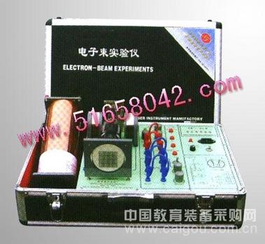 电子束实验仪 型号:HN-EB-II