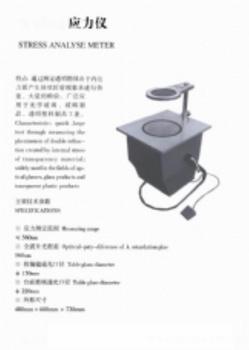 偏光应力仪/玻璃应力仪  型号:SHS-WLY-2