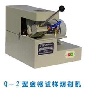 Q-2金相试样切割机