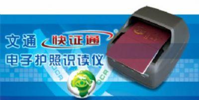 快证通电子护照识读仪