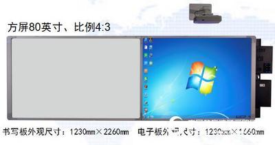 硕奥多媒体无尘电子书写板1.2米方屏80寸比例:4:3 班班通