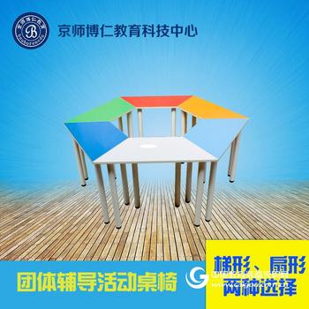 活动课桌椅 活动课桌椅报价 团体心理辅导桌椅