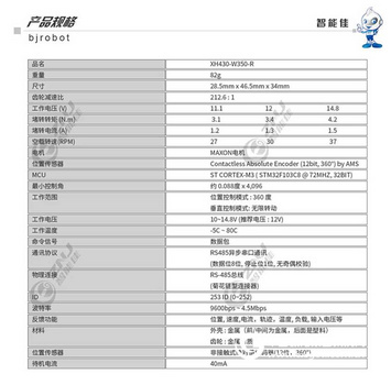 韩国原装进口 DYNAMIXEL 智能机器人 伺服舵机 XH430-W350-R