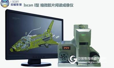 ISCAN I型 缩微胶片阅读成像仪