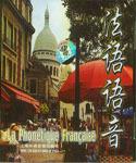 法语语音(La Phonetique Francaise)
