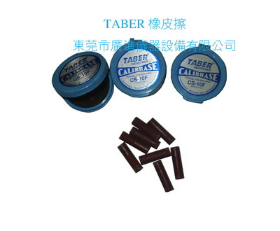 TABER橡皮擦