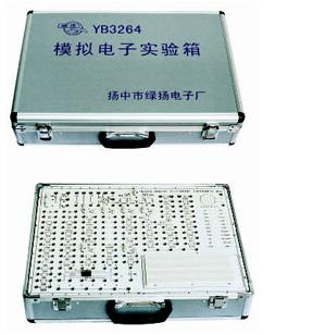 yb3264 模拟电路实验箱