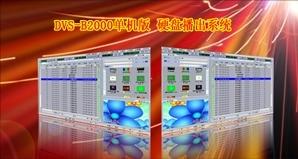 DVS-B2000硬盘自动播出系统