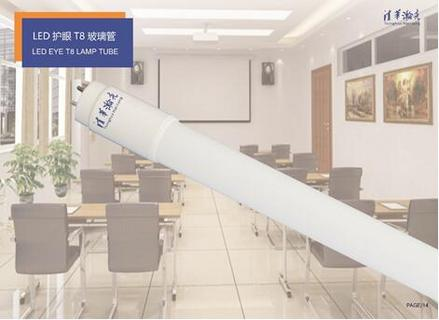 清华瀚亮 LED护眼T8玻璃管 节能照明灯管