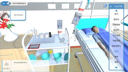 护理技术模拟教学系统