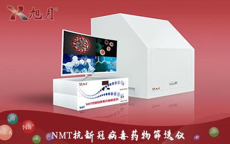 NMT抗新冠病毒药物筛选仪