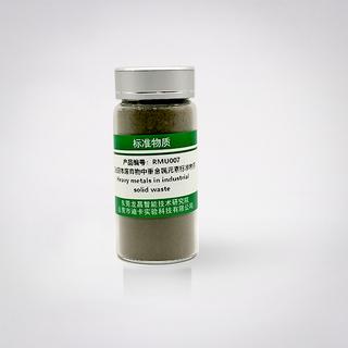 RMU007 土壤质控样--工业固体废弃物中重金属元素标准物质(总量)  25g/瓶