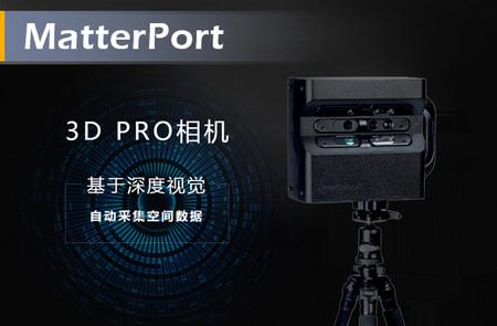 Matterport Pro2