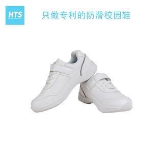 HTS康任中小学生校园鞋白色运动鞋HTS001-3防滑轻盈